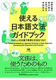 使える日本語文法ガイドブック—やさしい日本語で教室と文法をつなぐ