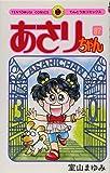 あさりちゃん (87) (てんとう虫コミックス)