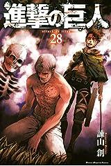 進撃の巨人(28) (週刊少年マガジンコミックス) Kindle版