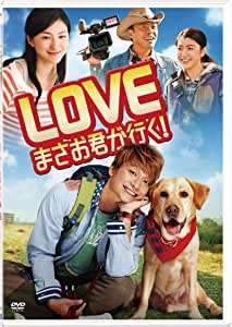LOVE まさお君が行く! DVD【通常版】
