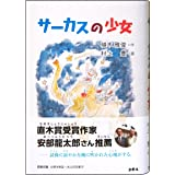 サーカスの少女 ―雲仙普賢岳の麓にある島原城や島原を舞台にした大人向け日本純文学、兼、子ども向け児童書―