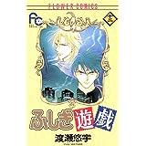 ふしぎ遊戯(12) (フラワーコミックス)