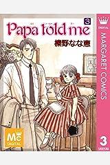 Papa told me 3 (マーガレットコミックスDIGITAL) Kindle版