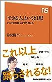 「できる人」という幻想 4つの強迫観念を乗り越える (NHK出版新書)