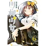 川柳少女(6) (週刊少年マガジンコミックス)