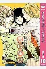 君に届け リマスター版 18 (マーガレットコミックスDIGITAL) Kindle版
