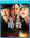 暗殺 [Blu-ray]