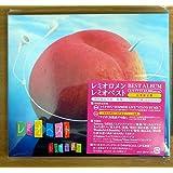 レミオ・ベスト(山梨県限定販売盤)(DVD付)