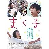 【Amazon.co.jp限定】まく子 DVD通常版 (オリジナル手ぬぐい付)