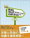 体系的に学ぶ 安全なWebアプリケーションの作り方[リフロー版] 脆弱性が生まれる原理と対策の実践