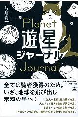 遊星ジャーナル 単行本(ソフトカバー)