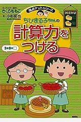 満点ゲットシリーズ ちびまる子ちゃんの計算力をつける (集英社児童書) Kindle版