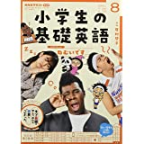 NHKラジオ小学生の基礎英語 2021年 08 月号 [雑誌]
