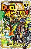 デュエル・マスターズ ※新シリーズ(7) (てんとう虫コミックス)