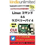【Raspberry PiでLinux コマンド】初心者向けシェルスクリプトの超基本操作: cp rm mvなどCUIファイル操作の基礎的な内容からサーバーの運用まで解説