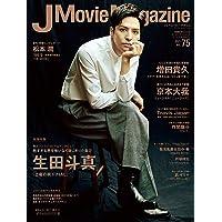 J Movie Magazine Vol.75【表紙:生田斗真 『土竜の唄 FINAL』】 (パーフェクト・メモワール)