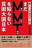 まだMMTを知らない貧困大国日本 新しい『学問のすゝめ』 (一般書)