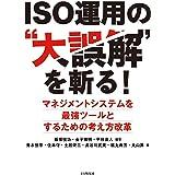 """ISO運用の""""大誤解""""を斬る! -マネジメントシステムを最強ツールとするための考え方改革"""