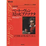 徹底解剖! ベートーヴェン 32のピアノ・ソナタ: ピアノ音楽の金字塔と名ピアニストたち (ONTOMO MOOK)