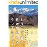 ヒマラヤの麓で、日本語教師をやってみた――団塊世代、定年後の冒険のススメ(22世紀アート)