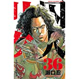 囚人リク(36) (少年チャンピオン・コミックス)