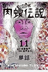 闇金ウシジマくん外伝 肉蝮伝説【単話】(11) (ビッグコミックススペシャル) Kindle版