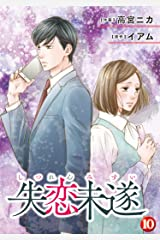 失恋未遂 : 10 (ジュールコミックス) Kindle版