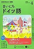NHKラジオまいにちドイツ語 2020年 04 月号 [雑誌]