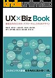 UX × Biz Book 顧客志向のビジネス・アプローチとしてのUXデザイン(固定レイアウト版)