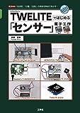 TWELITEではじめる「センサー」電子工作 (I・O BOOKS)
