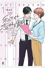私たちが恋する理由(1)【電子限定特典付】 (FEEL COMICS) Kindle版