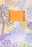 優しい時間 (角川文庫)