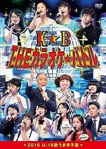 THEカラオケ★バトル 2016 U-18歌うま甲子園 [DVD]