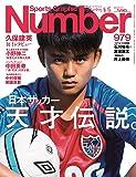 Number(ナンバー)979号「日本サッカー 天才伝説。」 (Sports Graphic Number(スポーツ・グラフィック ナンバー))