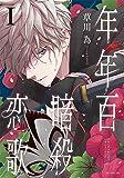 年年百暗殺恋歌 1 (花とゆめCOMICS)