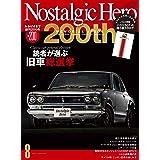 Nostalgic Hero 2020年8月号(vol.200) (Nostalgic Hero (ノスタルジックヒーロー))