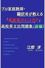 プロ家庭教師・翻訳者が教える「最重要ポイントだけ」高校英文法問題集(前編) Kindle版