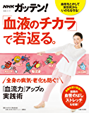 NHKガッテン! 「血液のチカラ」で若返る。「血流力」アップの実践術 生活シリーズ