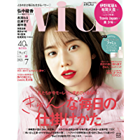 with (ウィズ) 2021年 7月号 [雑誌]