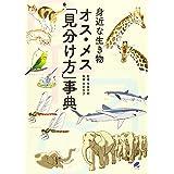 身近な生き物 オス・メス「見分け方」事典