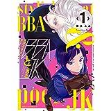 スタイリッシュチートBBAと貧乏JK 1 (ジーンピクシブシリーズ)
