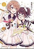 すいんぐ!!(2) (ジャルダンコミックス)