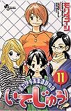 いでじゅう!(11) (少年サンデーコミックス)