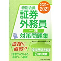 2020-2021 証券外務員 特別会員 対策問題集 一種 (2020-2021 証券外務員資格対策シリーズ)