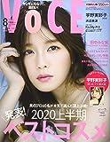 VOCE 2020年 08 月号 [雑誌]: VOCE(ヴォーチェ) 増刊