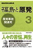 福島と原発 3: 原発事故関連死
