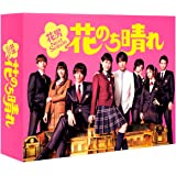 花のち晴れ~花男Next Season~ DVD-BOX