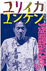 ユリイカ2018年1月臨時増刊号 総特集=遠藤賢司――言音一致の純音楽家1947ー2017 Kindle版