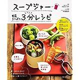 スープジャー 野菜たっぷり 3分レシピ (角川SSCムック)