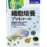 目的別で選べる細胞培養プロトコール (実験医学別冊)